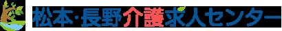 松本・長野特化・介護職専門の求人サイト「松本・長野介護求人センター」