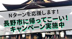 長野市に帰ってこ~いキャンペーン