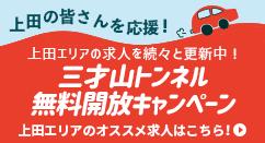 三才山トンネル無料開放キャンペーン