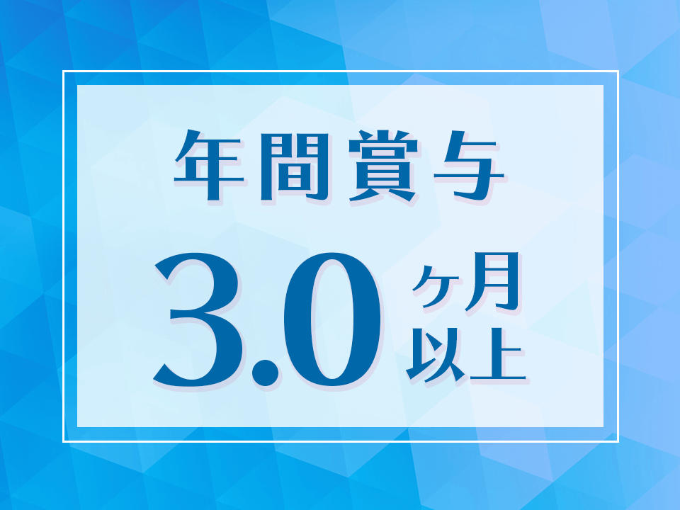 賞与は多めの計4.00ヶ月分(^_^)v
