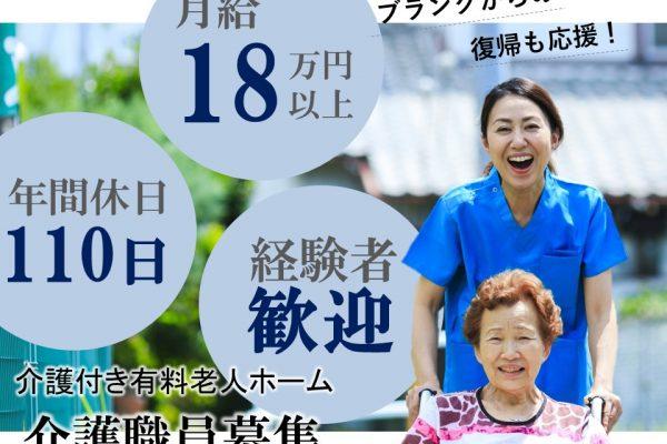 ブランクOKで月18万以上 年間110休の有料老人ホーム 初任者研修以上 イメージ