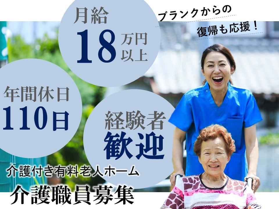 月18万以上 年間休日110日の老人ホーム 初任者研修以上 イメージ