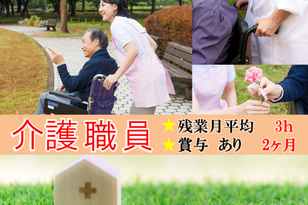 【急募】【塩尻市洗馬】★正社員★介護付有料老人ホームで、高齢者の方の介護をするお仕事♪ イメージ