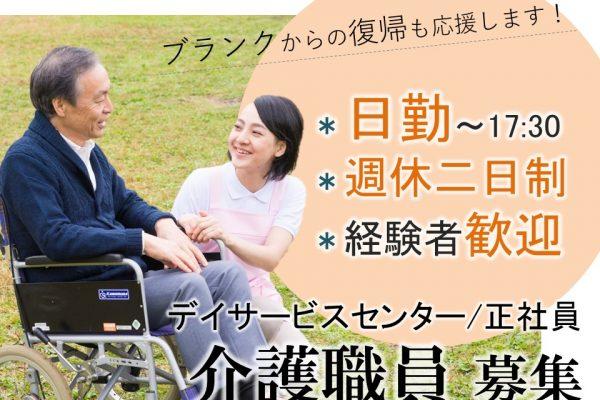 上田市材木町 l 日勤・日曜休みで管理者候補のデイサービス 介護福祉士 イメージ