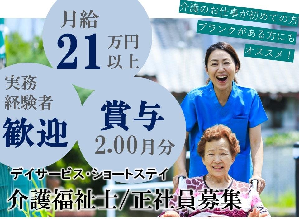 月21万以上 女性寮あり 経験者歓迎のデイ・ショートステイ 介護福祉士 イメージ