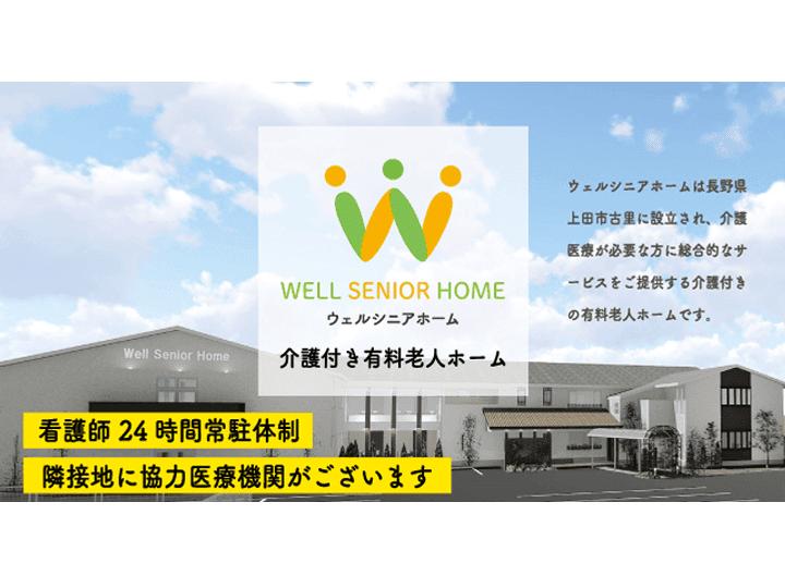 【ウェルシニアホーム】上田市古里にある介護付き有料老人ホームです。