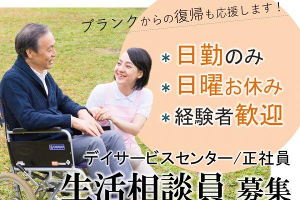上田市材木町|日勤・日曜定休のデイサービス生活相談員(介護福祉士・社会福祉士) イメージ