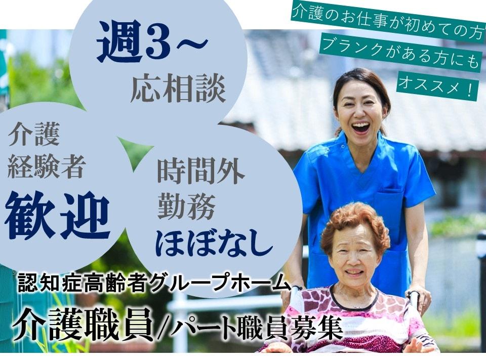 週3~で主婦活躍 時間外ほぼなし 経験者歓迎のグループホーム 介護士 イメージ