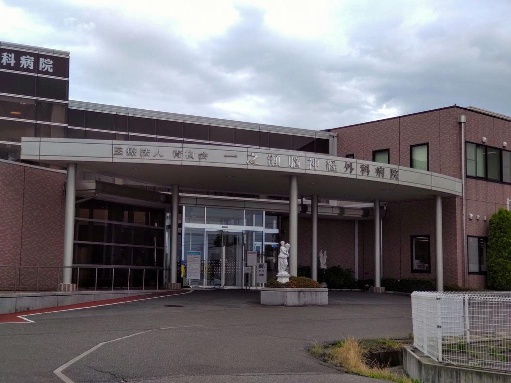 【一之瀬脳神経外科病院】松本市島立にある脳外科病院です。