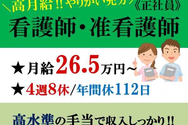 松本市島立 | 脳外科病院(回復期) 正・准看護師 イメージ