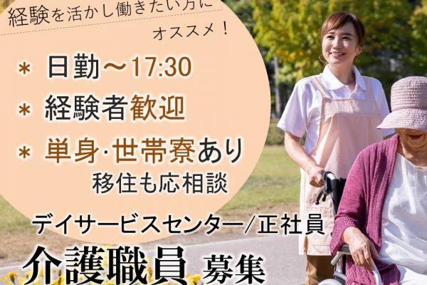 松本市 深志 l 日勤のみ 経験あれば無資格可 単身・世帯寮完備のデイサービス 介護員 イメージ