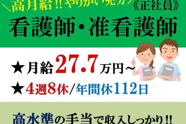 松本市島立 | 脳神経外科病院(急性期病棟) 正・准看護師 イメージ