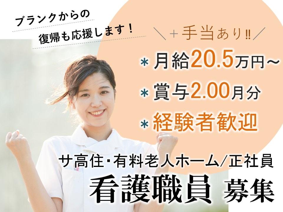 上田市古里 l 2019年開所 夜勤回数応相談の有料老人ホーム 正准看護師 イメージ