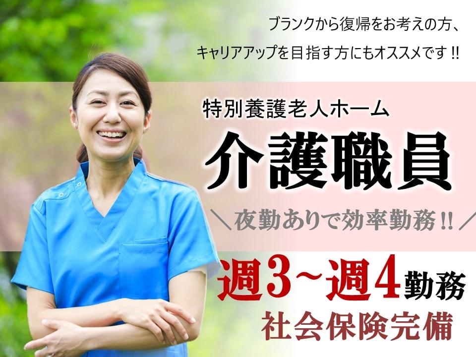 夜勤ありの週3∼週4で効率よく働ける 社会保険完備の特養 介護員 イメージ