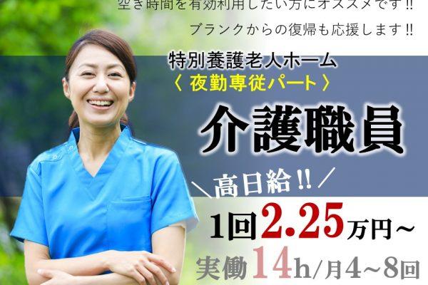 夜勤専従で1回2.25万 条件ありでwワーク可の特別養護老人ホーム 初任者研修以上 イメージ