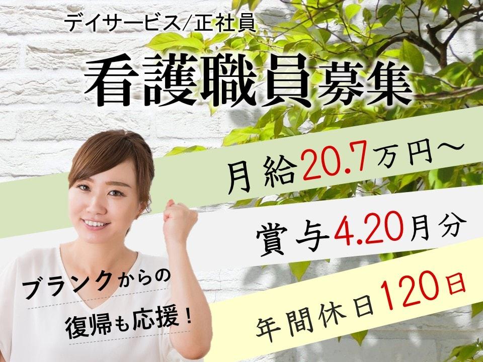 日勤 賞与4.20月分のデイサービス 正看護師 准看護師 イメージ