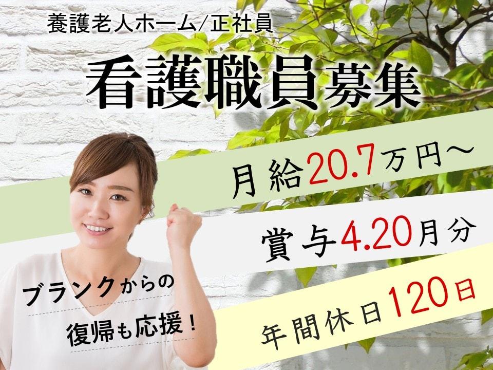 日勤 賞与4.20月分の養老 正看護師 准看護師 イメージ