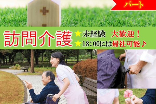 【未経験OK!】☆正社員☆18:00退社可能◎松本市地域の訪問介護のおしごと♪ イメージ