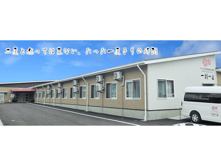 【一期一会】上田市別所温泉にある地域密着型特定有料老人ホームです。※写真は本店