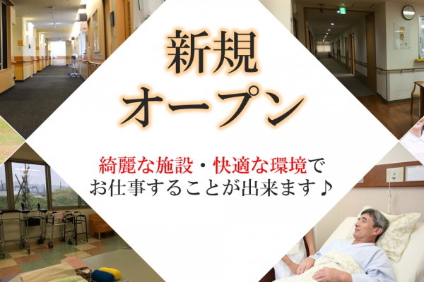 【平成30年3月オープン】☆正社員☆想定年収300万円以上!有料老人ホームでの介護のおしごと♪ イメージ