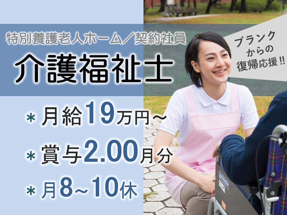 月19.9万以上 月8~10休み 手当充実で賞与ありの特養 介護福祉士 イメージ