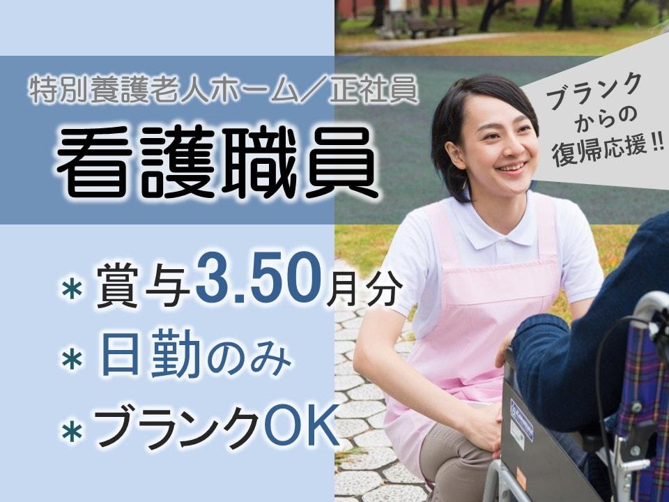 日勤のみ 賞与ありの特養 正准看護師 イメージ