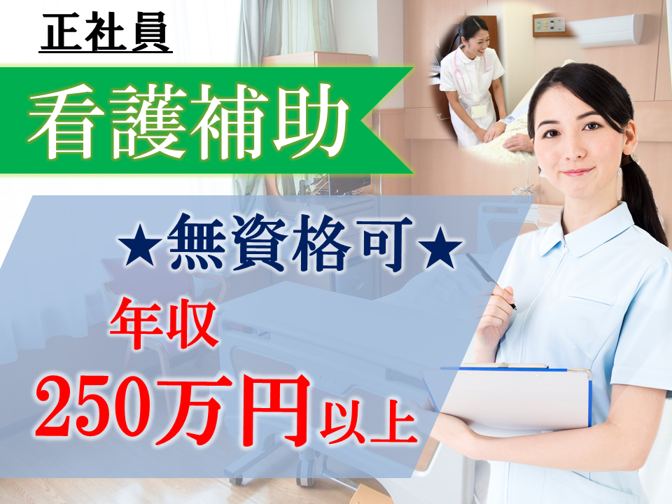 年収250万 必須資格なしの看護補助 イメージ