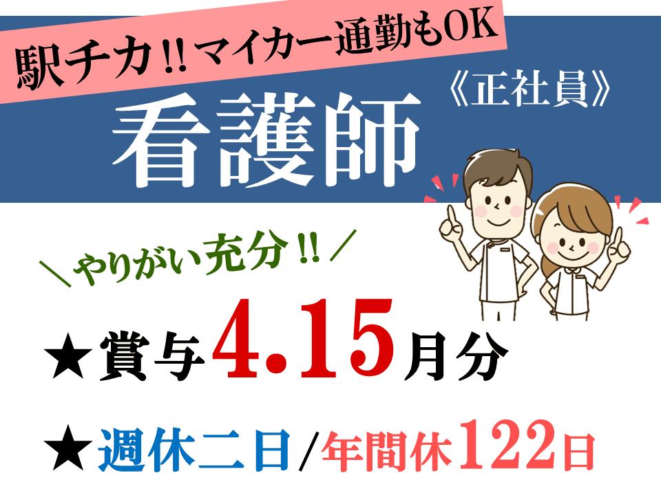賞与4.15月分 年間休122日の総合病院 看護師 イメージ