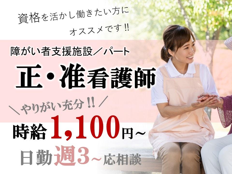 主婦歓迎 日勤 週3からの障がい者支援 正看護師 准看護師 イメージ