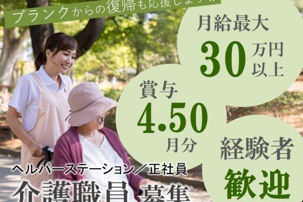 松本市 島内 l 月23.5万以上 最先端設備導入のホームヘルパー 初任者研修以上 イメージ