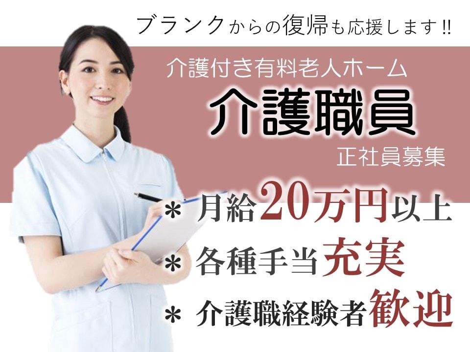 松本市村井 l  月20万以上で月9休みの特定施設 初任者研修以上 イメージ