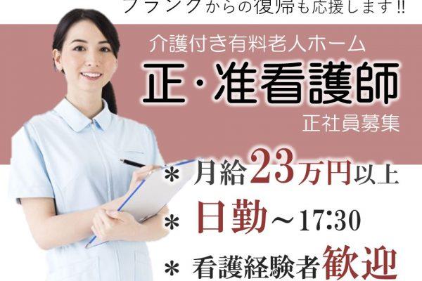 リフレッシュ休暇あり 月23万以上で日勤の特定施設 正准看護師 イメージ
