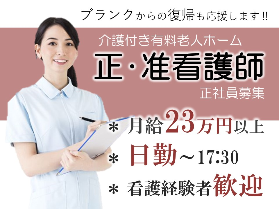 「社員の子育て応援宣言」登録企業 日勤のみの特定施設 正准看護師 イメージ