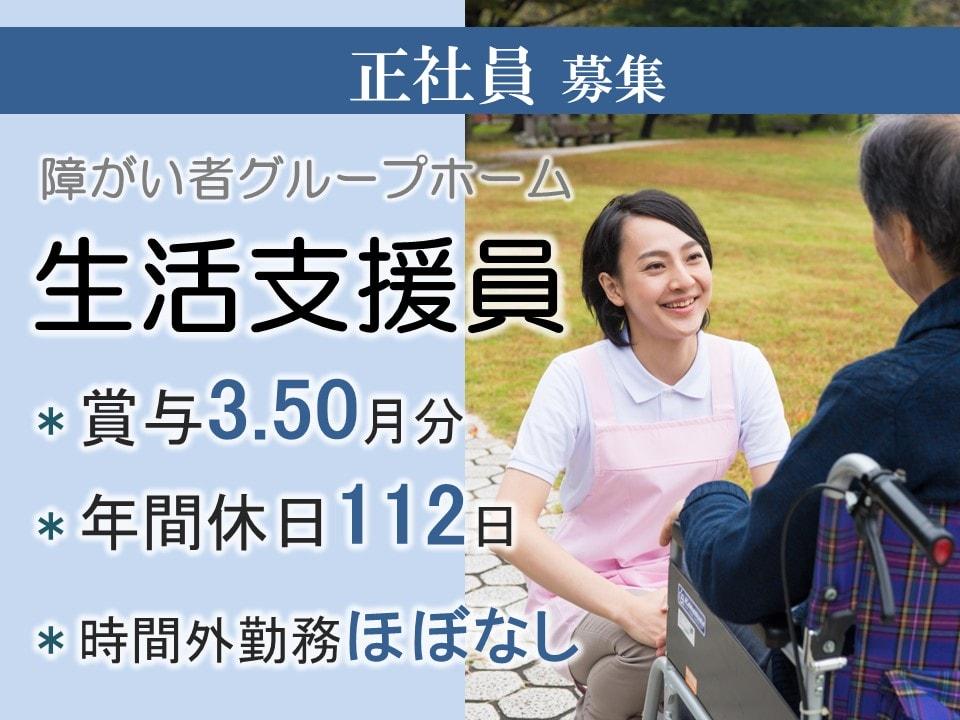 賞与あり 年間休日112日の障がい者グループホーム 生活支援員 イメージ