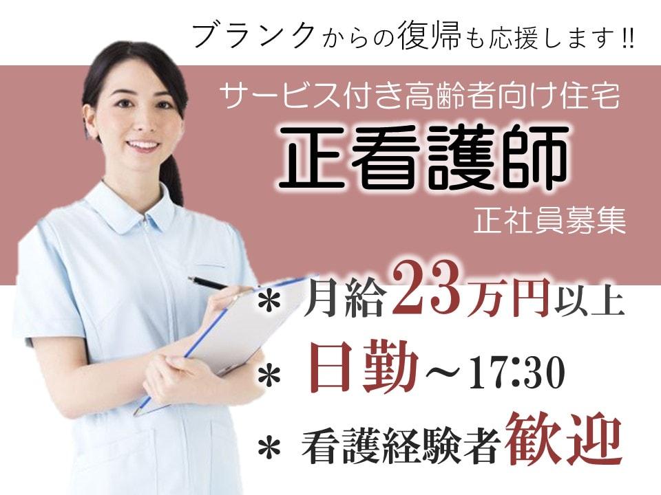 「社員の子育て応援宣言」登録企業 日勤のみの特定施設 看護師 イメージ