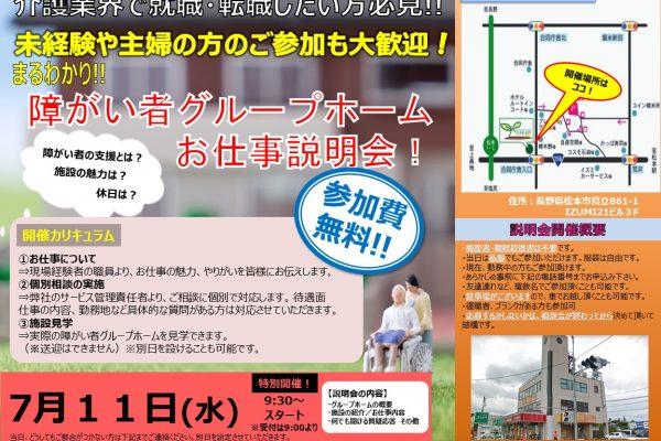 【未経験者の方大歓迎!】松本市の障がい者グループホーム説明会開催のお知らせ イメージ