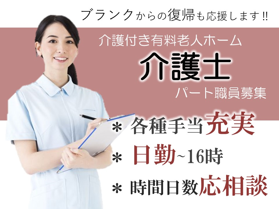 週3程度で16時まで 賞与ありで主婦活躍の特定施設 初任者研修以上 イメージ