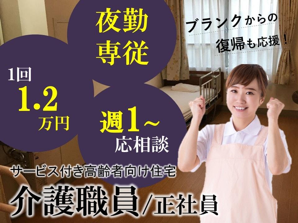 夜勤専従1回1.2万円で実働12.5hのサ高住 初任者以上 イメージ
