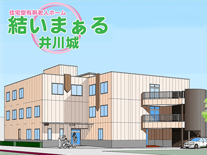 【結いまぁる井川城】松本市井川城にある住宅型有料老人ホームです。
