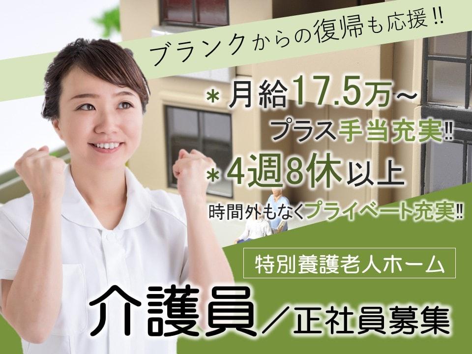 月17.5万以上+手当充実 昇給賞与あり 4週8休以上の特養 介護員 イメージ