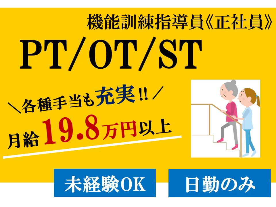 月19.8万以上+手当充実、複合福祉施設のPT OT ST イメージ