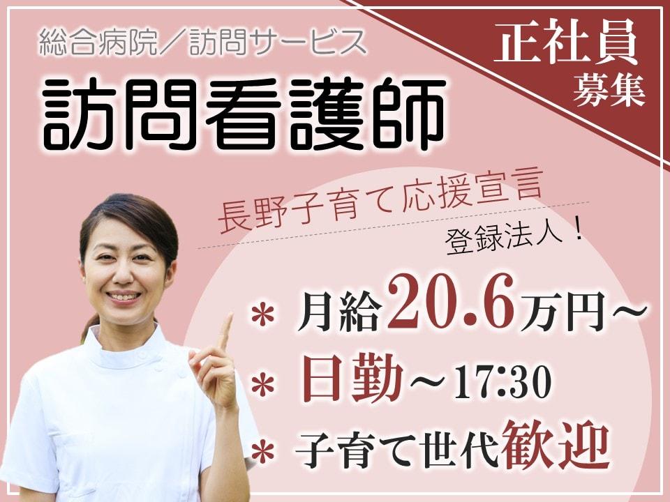 日勤で月20.6万以上 昇給賞与ありの訪問看護 正看護師 イメージ