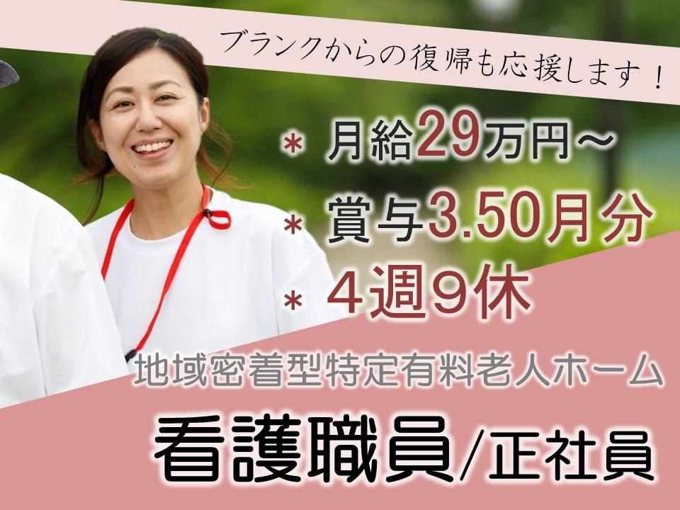 上田市別所温泉 l 4週9休 賞与ありの老人ホーム 正准看護師 イメージ