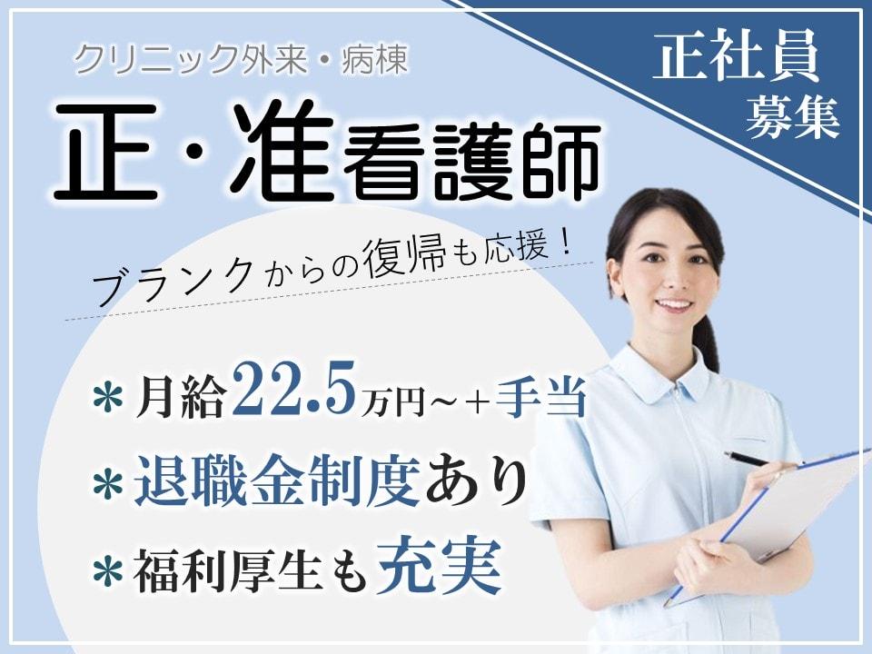 上田市住吉 l 月9~10休 福利厚生充実のクリニック 正准看護師 イメージ