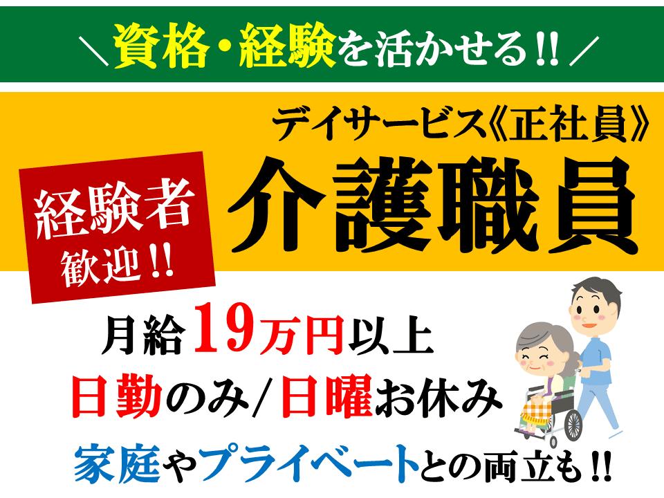 日勤のみ 日曜休みのデイサービス 初任者 イメージ
