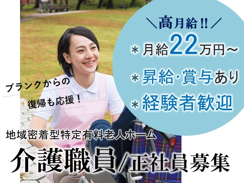上田市長瀬 l 退職金制度あり 好待遇の地域密着型特定施設 初任者研修以上 イメージ