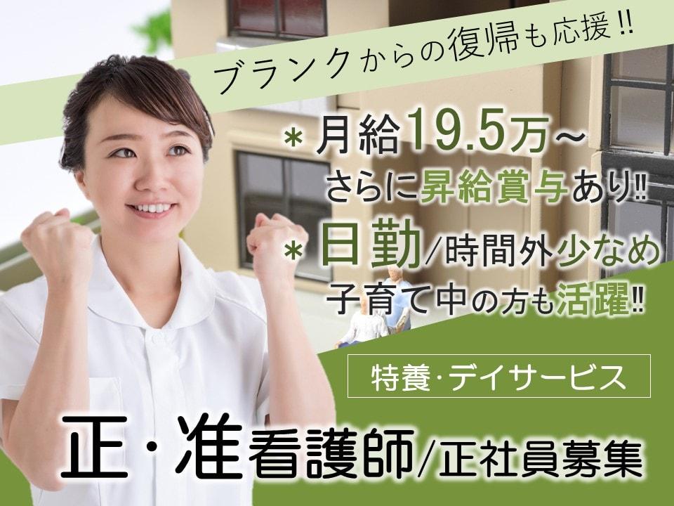 日勤17時半まで 主婦活躍で月19.5万以上の特養 デイ 正准看護師 イメージ