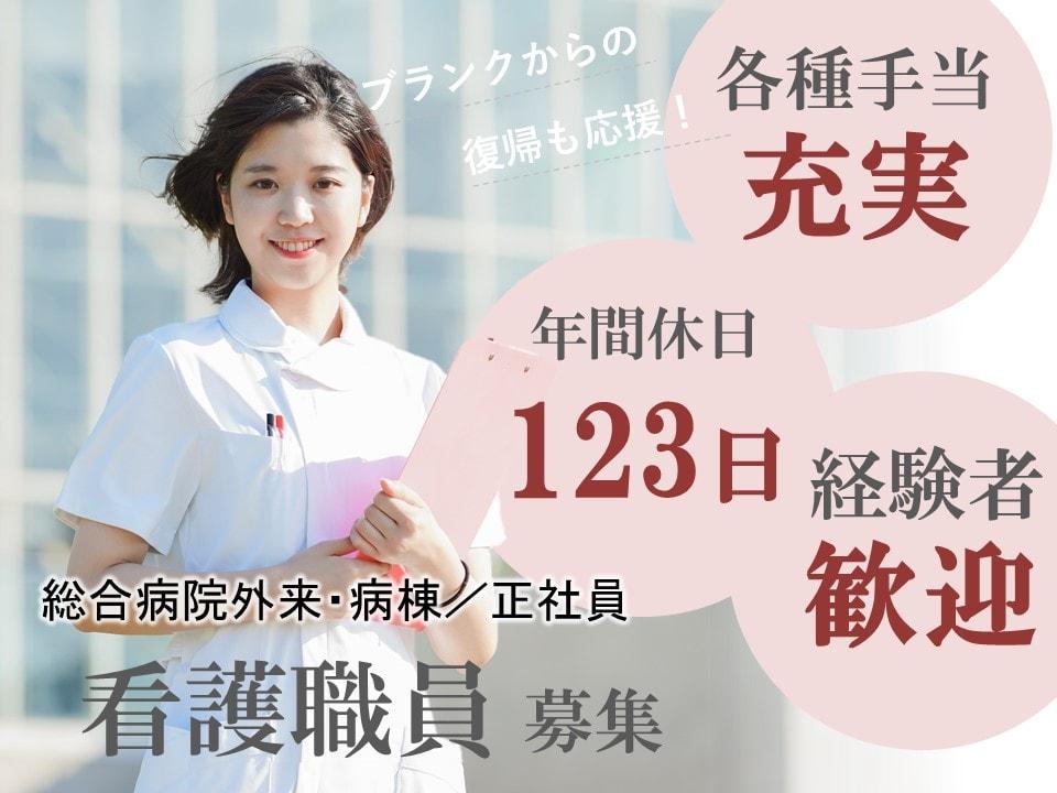 上田市中央西 l 年間休123日 プリセプター制度ありの総合病院 正看護師 イメージ