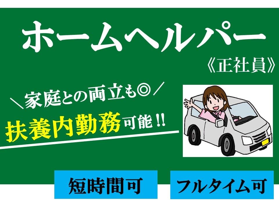 【短時間orフルタイム】☆パート☆働きやすい時間をご相談ください!ホームヘルパーのお仕事☆ イメージ