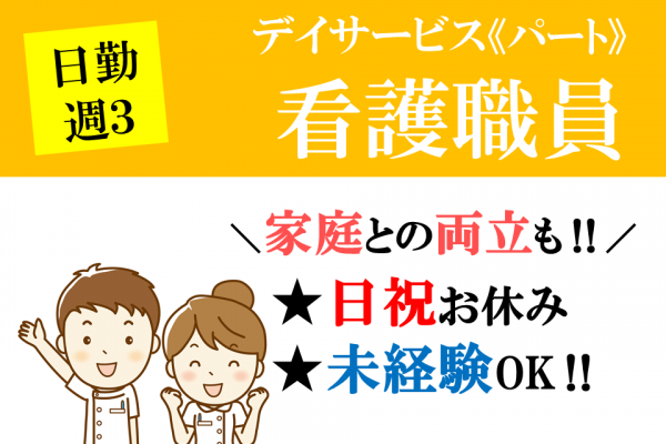 【日祝お休み】☆正社員☆日勤のみ(^^♪未経験OK!!デイサービスでの看護職員☆ イメージ